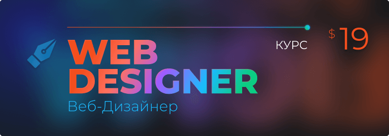 Курс веб дизайн