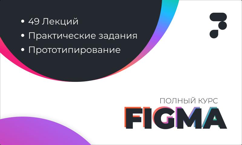 Марафон по figma на русском
